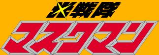 File:Logo-maskman.png