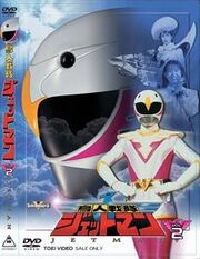Jetman DVD Vol 2