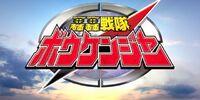 Comparison:GoGo Sentai Boukenger vs. Power Rangers Operation Overdrive