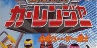 Gekisou Sentai Carranger: Zenkai! Racer Senshi