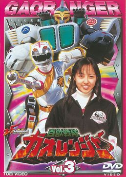 File:Gaoranger DVD Vol 3.jpg