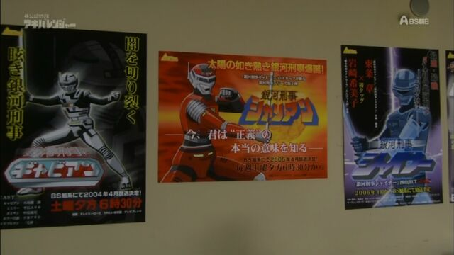 File:Space Sheriff Akibaranger.jpg