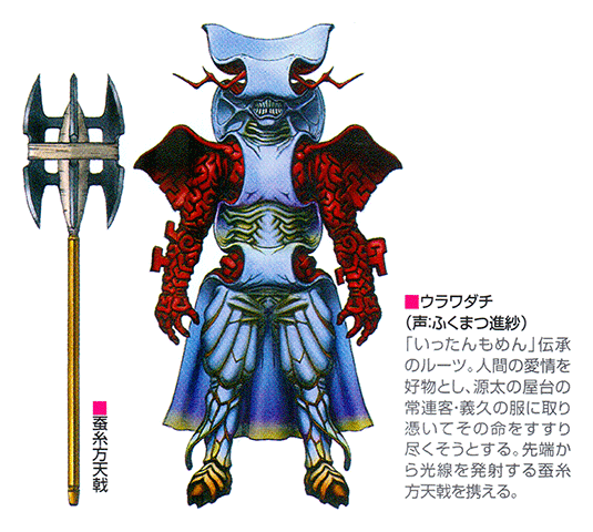 File:Urawadachiconcept.png