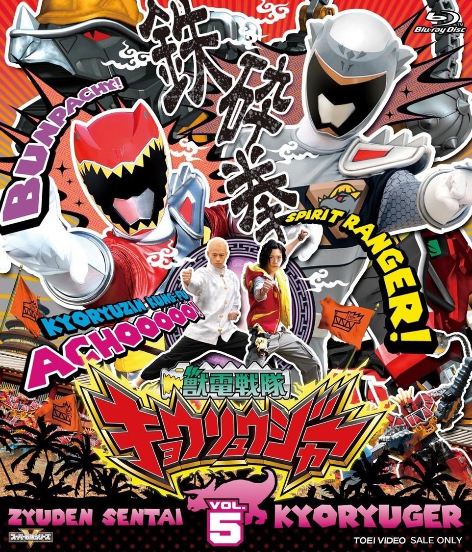 File:Kyoryuger Blu-ray Vol 5.jpg