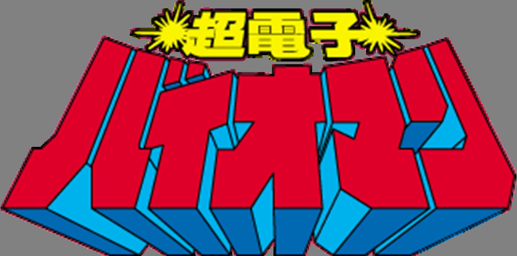 File:Logo-bioman.png