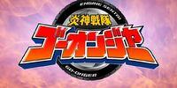 Comparison:Engine Sentai Go-Onger vs. Power Rangers RPM