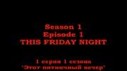 Vedro2016s01e01ThisFridayNightTitleCard02