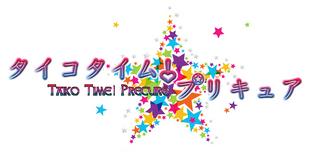 Taiko Time! Precure logo