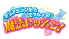 CureMiracleandMofurun's Dance Lesson logo