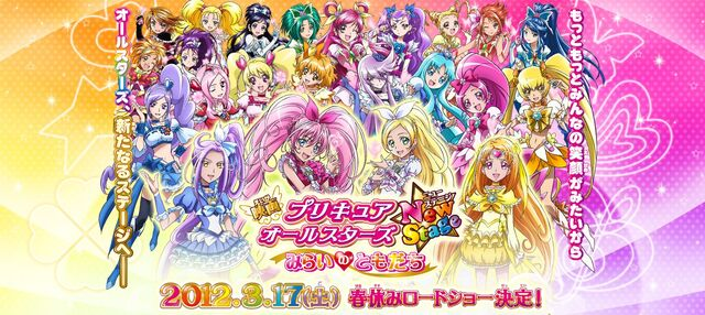 File:Pretty Cure All Stars New Stage.jpg