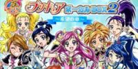 Pretty Cure 5th ANNIVERSARY Pretty Cure Vocal Box 2 ~Chapter of Hope~