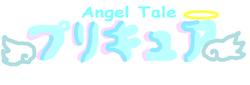 Ангельская Сказка Хорошенького лекарства логотип