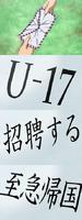 RyomaU17Invite