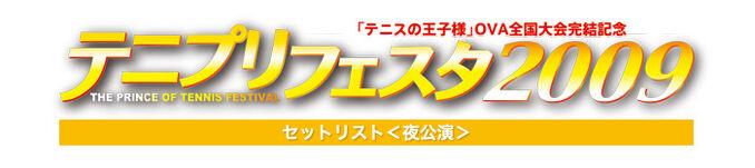 Tenipuri fest 2009 logo