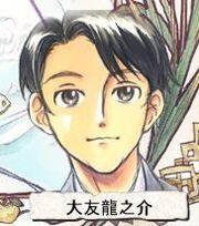 Ryuunosuke (older)