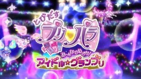 シアターライブアニメ「とびだすプリパラ み~んなでめざせ! アイドル☆グランプリ」予告映像