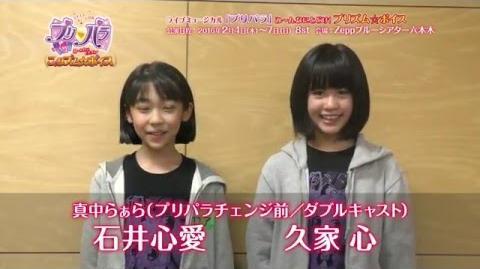 ライブミュージカル「プリパラ」 み~んなにとどけ!プリズム☆ボイス キャストコメント③