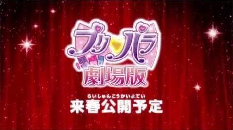 First Teaser of the PriPara Movie! 劇場版プリパラ(仮)特報ムービー