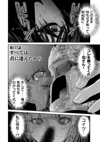 File:Chapter 177.jpg