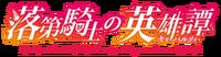RakudaiKishiWiki