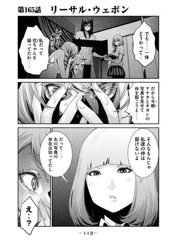 File:Chapter 165.jpg
