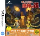 Professor Layton and the Flute of Malevolent Destiny