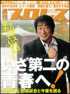Weekly Pro Wrestling No. 1687