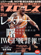 Weekly Pro Wrestling 1308