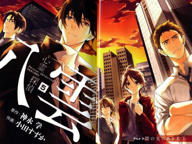 File:Psychic.Detective.Yakumo.full.643066.jpg