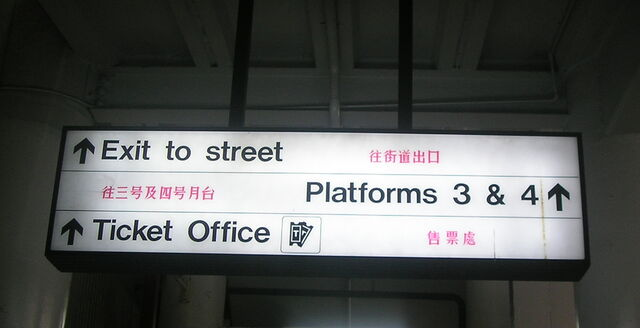 File:Brunswick Street bilingual sign.jpg