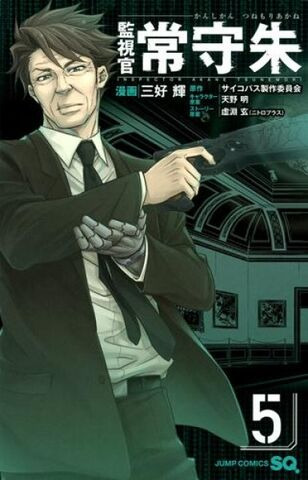 File:Volume 5 - ATK - Cover.jpg