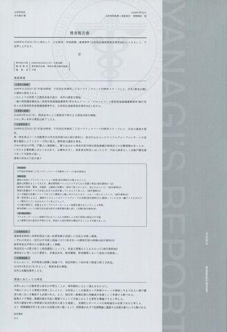 File:Report 2.jpg
