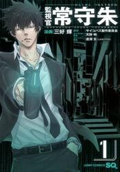 Volume 1 - ATK - Cover
