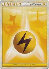 File:200px-LightningEnergyHeartGoldSoulSilver118.jpg