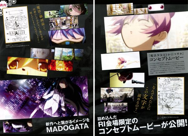 MadoMagi-Concept-Movie-Booklet-Scan