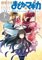 The Different Story 3 Cover