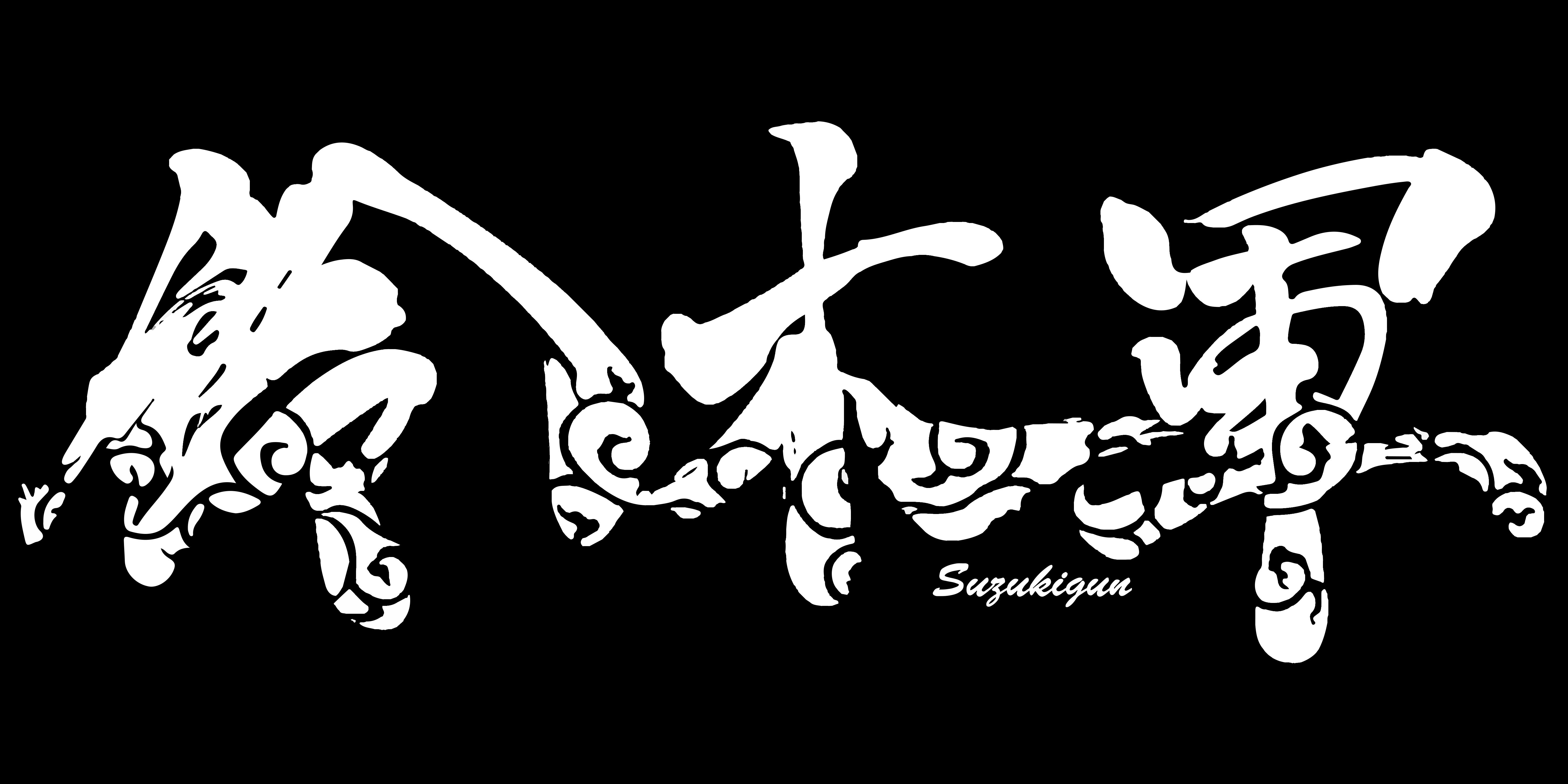 File:Suzukigun.png