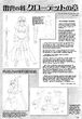 QB 2008Summer Sketches Claudette 001