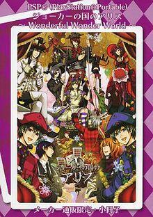 Joker PSP Quinrose Order Booklet