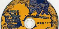Gekijouban Heart no Kuni no Alice ~Wonderful Wonder World~ Deluxe Edition Drama CD