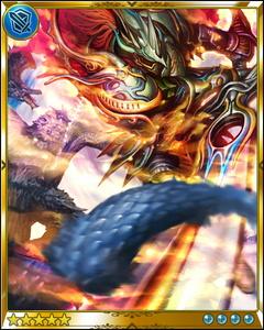 Dragon Slayer+++