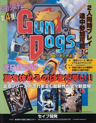 File:GunDogsFlyer.jpg