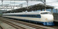 0 Series Shinkansen