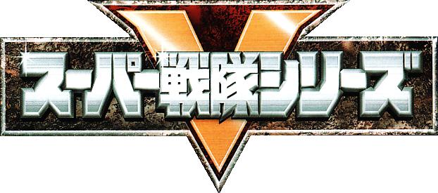 File:Logo-supersentai.png