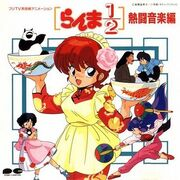 Anime OST Vol.2 Cover