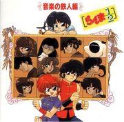 Ongaku no Tejin cover