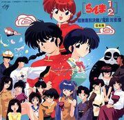 Movie and OVA Soundtrack Cover