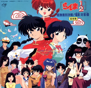 File:Movie and OVA Soundtrack Cover.jpg