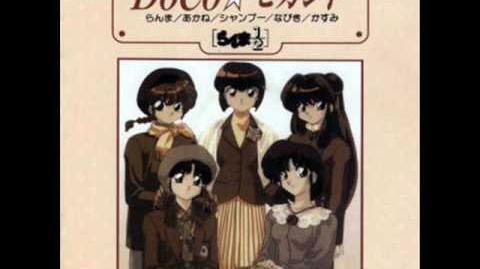 "DoCo★Second - Owaranai natsu yasumi (Neverending Summer Vacation) ""Full Vertion w Lyric"""