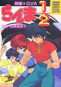Movie + OVA cover